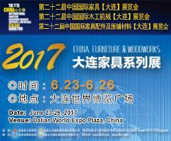 第二十二届中国国际家具(大连)展览会
