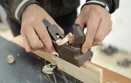 木工基本技能