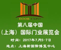 CSDE-2017第八届中国(上海)国际门业展览会