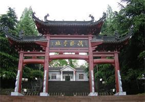鲁班(休宁)木工学校