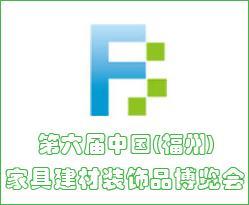 第六届中国(福州)家具建材装饰品博览会