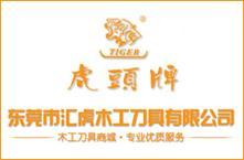 东莞市汇虎(虎头牌)木工刀具有限公司