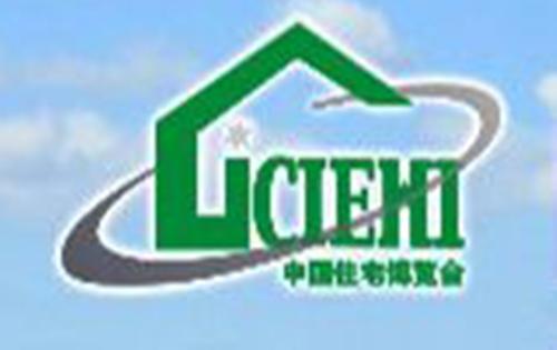 2018年第十七届中国(北京)国际住宅产业暨建筑工业化产品与设备博览会