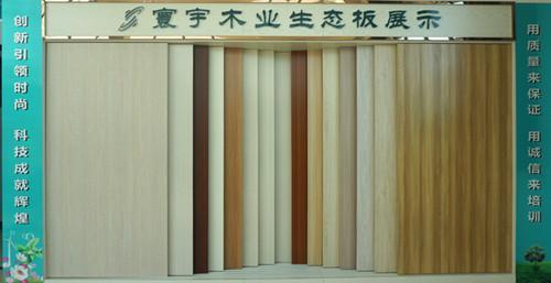 香港寰宇板材:比饮用水更健康的环保板材!