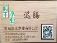 青岛润丰木业有限公司