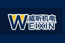 威昕机电贸易(上海)有限公司