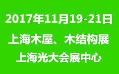 中国(上海)国际木屋、木结构产业展览会