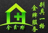 沭阳县飞扬木地板加工厂