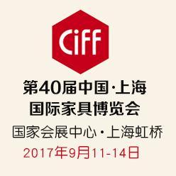 第40届中国(上海)国际家具博览会