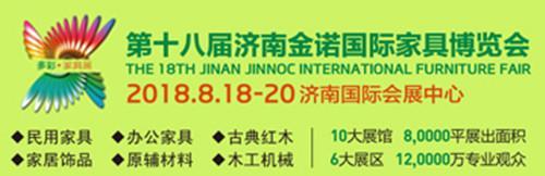 2018济南家具展——第18届济南金诺国际家具博览会