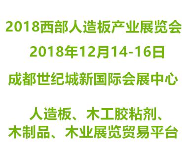 2018西部人造板产业展览会