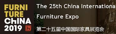 第二十五届中国国际家具展览会