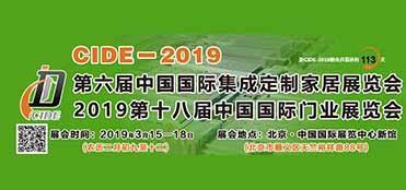 2019第18届北京国际门业定制家居展览会