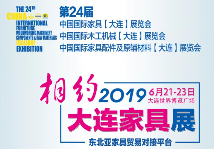 第二十四届中国国际家具(大连)展览会