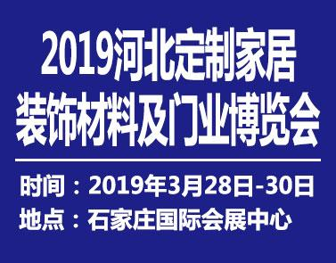 2019河北建筑装饰材料、定制家居及门业博览会