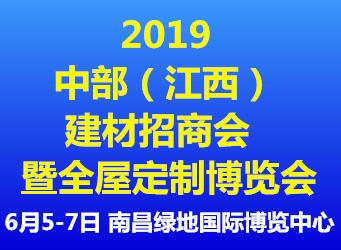 2019中部(江西)建材招商会暨全屋定制博览会
