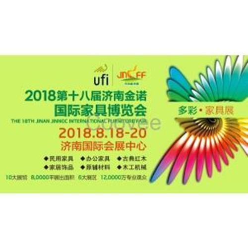 2018第18届济南金诺国际家具博览会