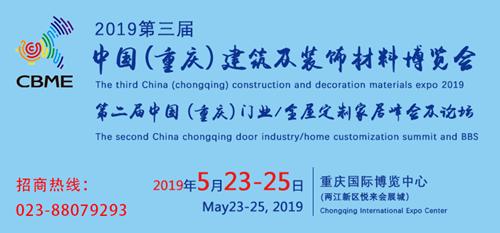 2019第三届中国(重庆)雅融建博会