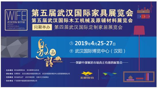 武汉国际家具展组委会招商接力脚步不停