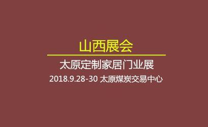 中博展览 太原门博会