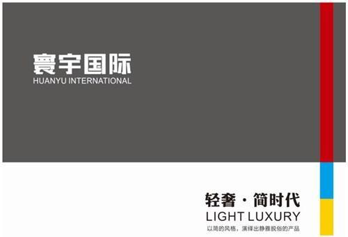 轻奢·极简新时代 寰宇国际系列新品酷炫上线