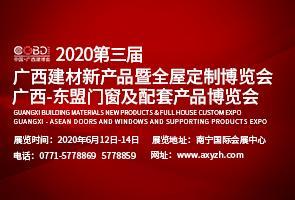 2020第三届广西建材新产品暨全屋定制博览会