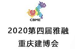 2020第四届中国(重庆)雅融建筑及装饰材料博览会