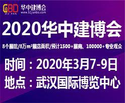 第17届中国(武汉)大家居博览会
