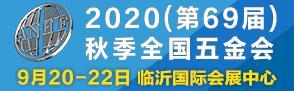 2020(第69届)秋季全国五金商品交易会