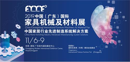 2019中国(广东)国际家具机械及材料展将于6日启幕