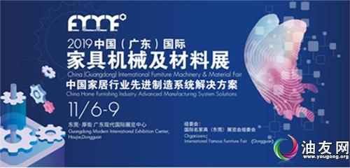 2019中国(广东)国际家具机械及材料展在东莞盛大启幕