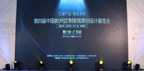 【特写】第四届中国(杭州)定制家居原创设计广东推介会
