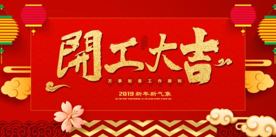 漆谷集团2019开工大吉!
