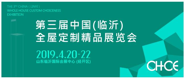 2019中国临沂全屋定制展&第四届临沂木工机械展