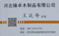 河北臻卓木制品有限公司