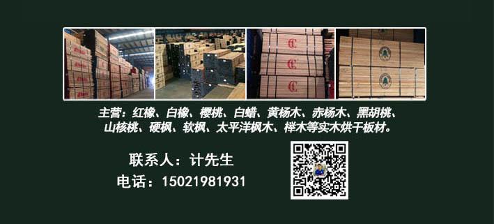 上海品实木业