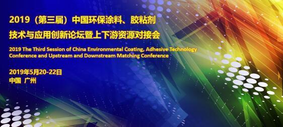 2019(第三届)中国环保涂料、胶粘剂技术与应用创新论坛  暨上下游资源对接会
