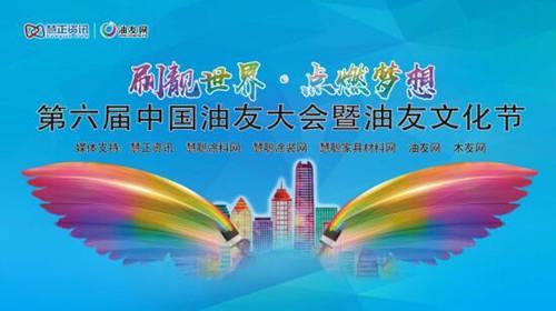 第六届中国油友大会暨油友文化节火热报名中!
