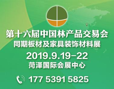 第十六届中国林产品交易会