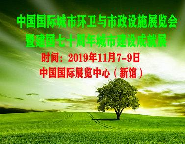 2019中国国际绿色建筑建材展览会