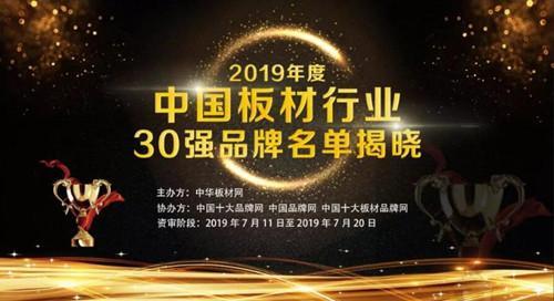 2019年度中国板材行业30强品牌名单揭晓