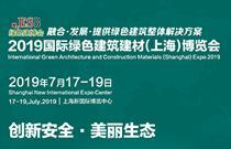 暨2019国际绿色建筑建材(上海)博览会7月亮相新国际