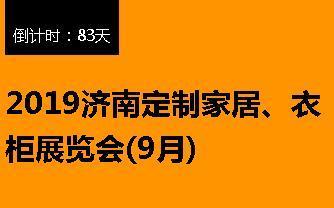 2019济南定制家居、衣柜展览会