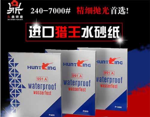 深圳市久鼎磨料磨具有限公司