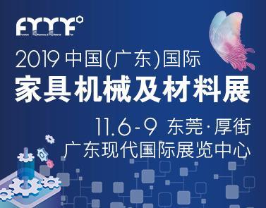 2019中国(广东)国际家具机械及材料展