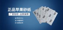 油友云购——苹果砂纸
