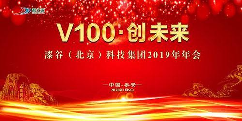 V100 · 创未来!