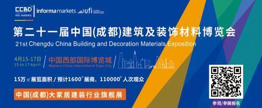 2021年4月中国·成都建博会与您共论话行业新机遇