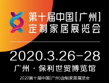 2020第十届中国(广州)定制家居展览会