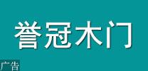北京誉冠木门业工厂 招木工|打磨工